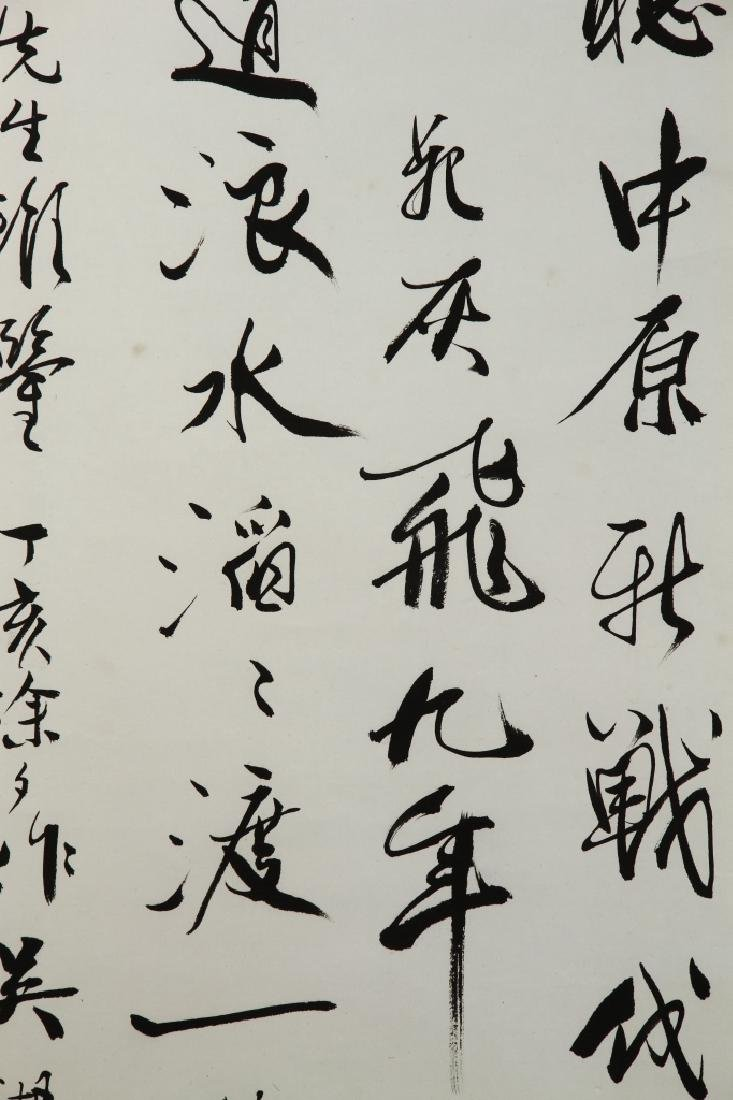 Chinese Calligraphy Hanging Scroll - 3