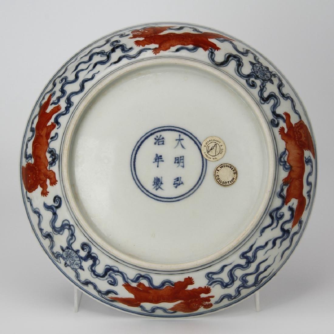 Blue/White Iron Red Dish, Hung-chih - 4