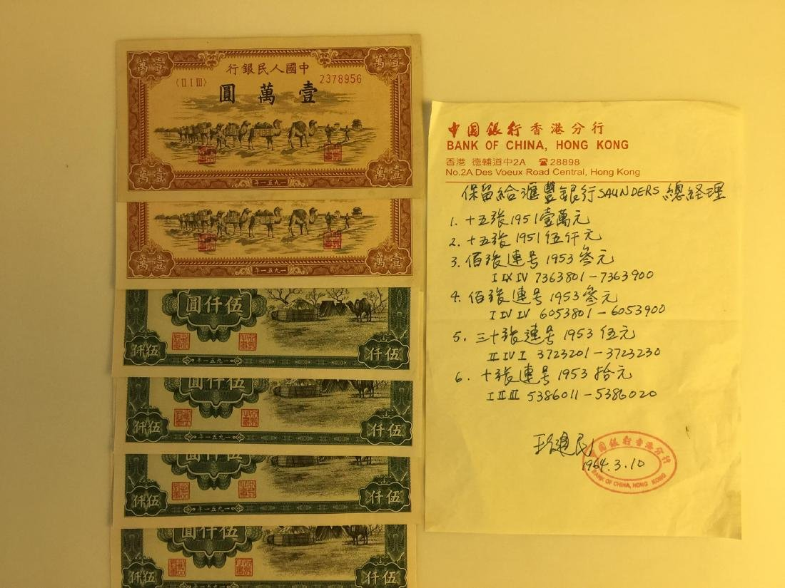Six Chinese 1951 Banknotes