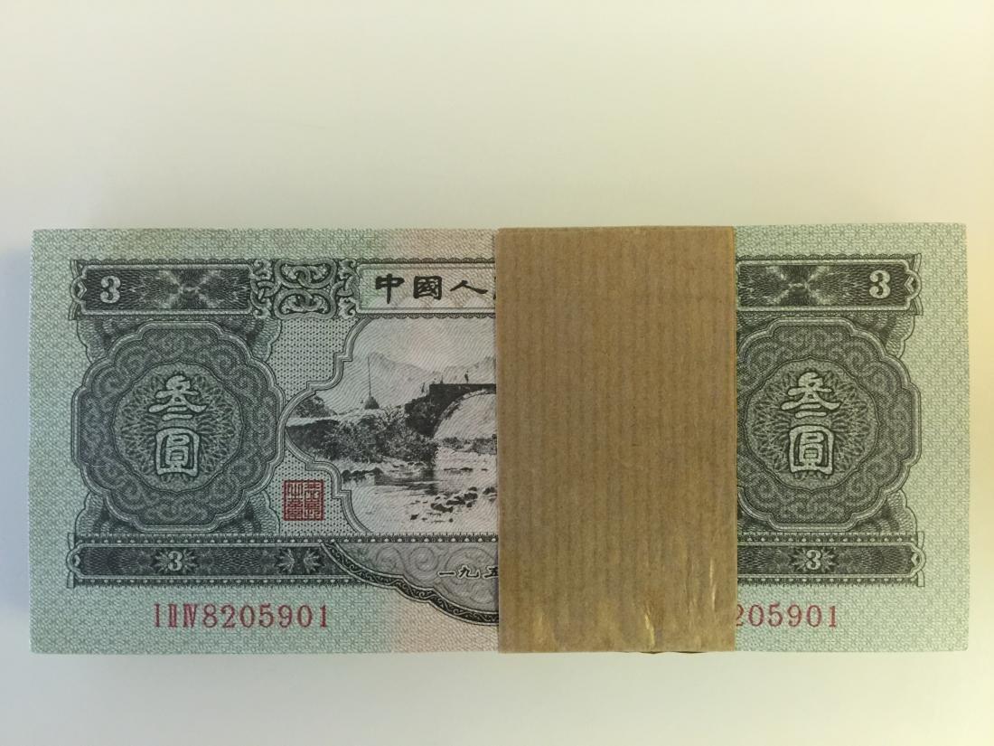 """Set of 100 Chinese 1953 """"3 Yuan"""" Banknotes - 2"""