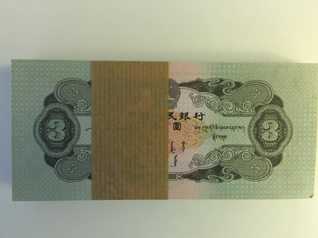 """Set of 100 Chinese 1953 """"3 Yuan"""" Banknotes - 3"""
