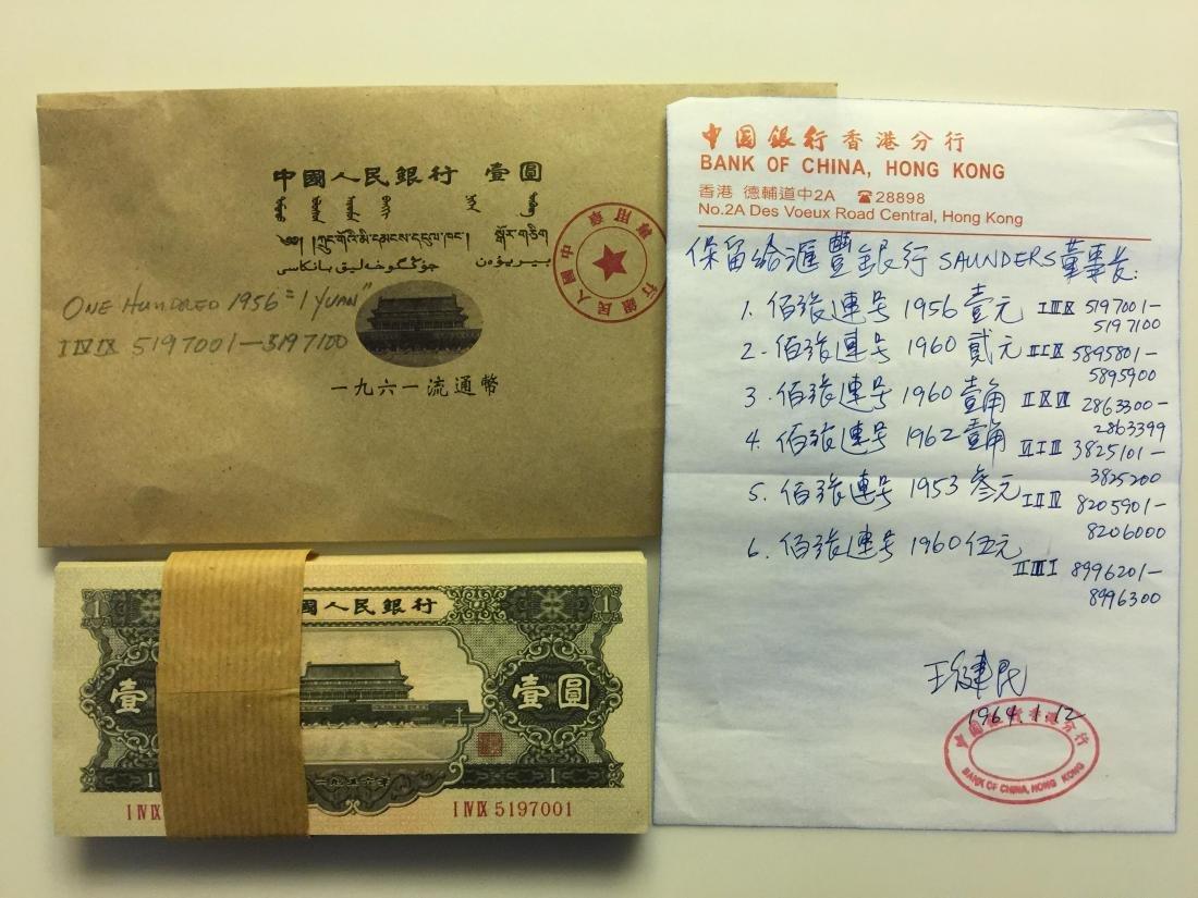"""Set of 100 Chinese 1956 """"1 Yuan"""" Banknotes"""