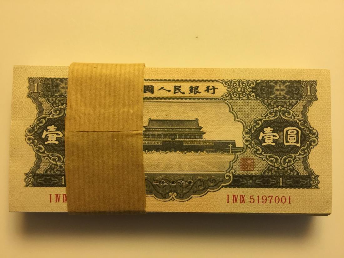 """Set of 100 Chinese 1956 """"1 Yuan"""" Banknotes - 2"""