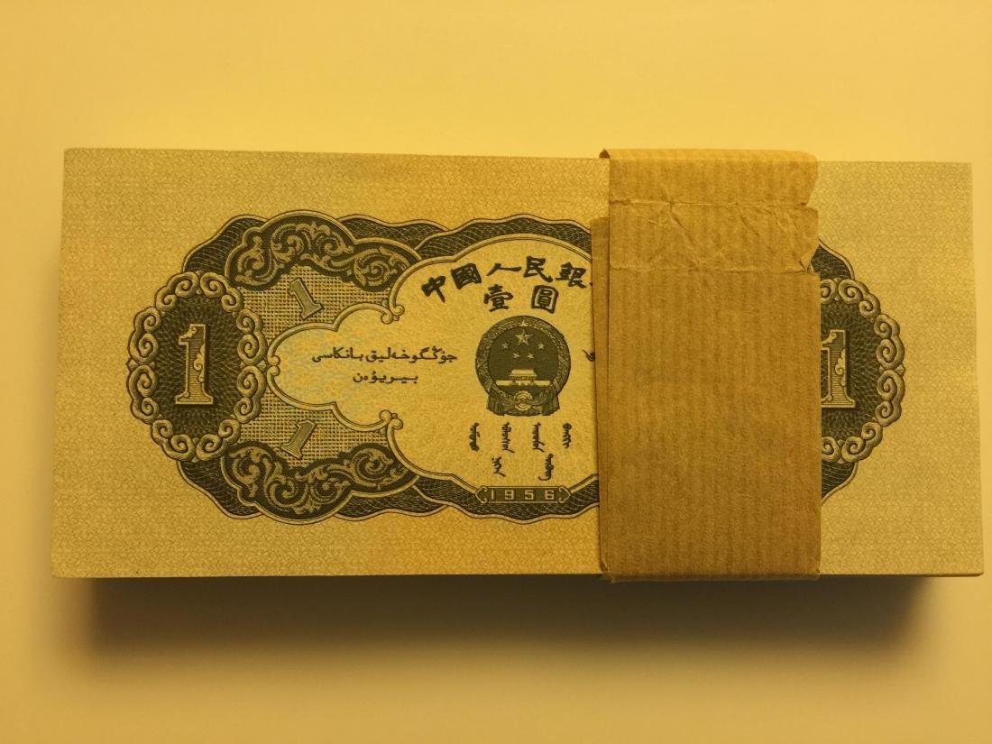 """Set of 100 Chinese 1956 """"1 Yuan"""" Banknotes - 3"""