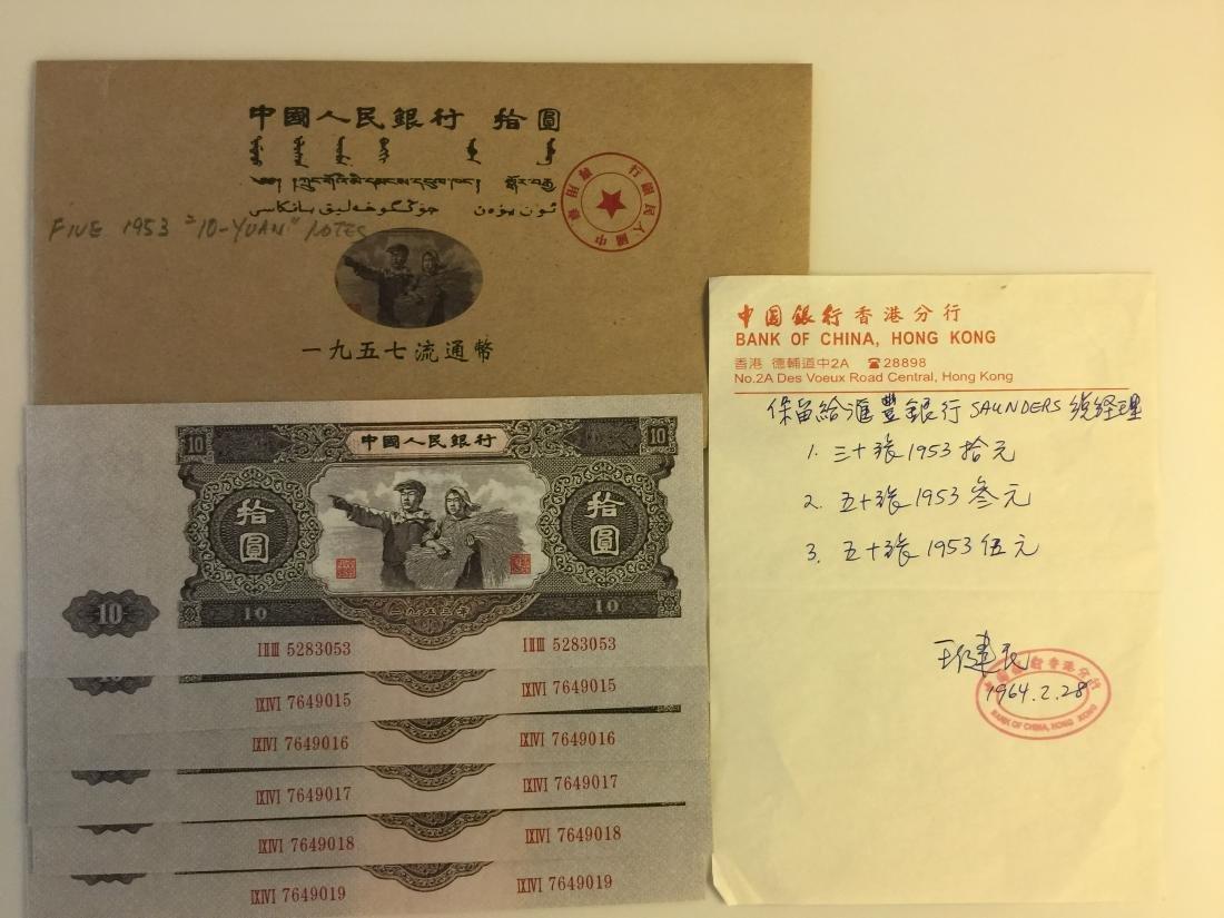 """Six 1953 """"10-Yuan"""" Banknotes"""