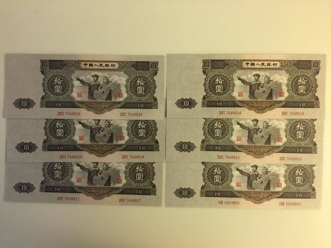 """Six 1953 """"10-Yuan"""" Banknotes - 2"""