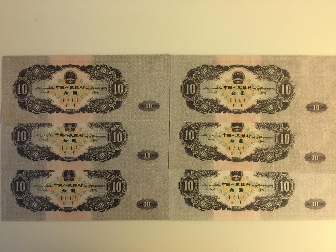 """Six 1953 """"10-Yuan"""" Banknotes - 3"""