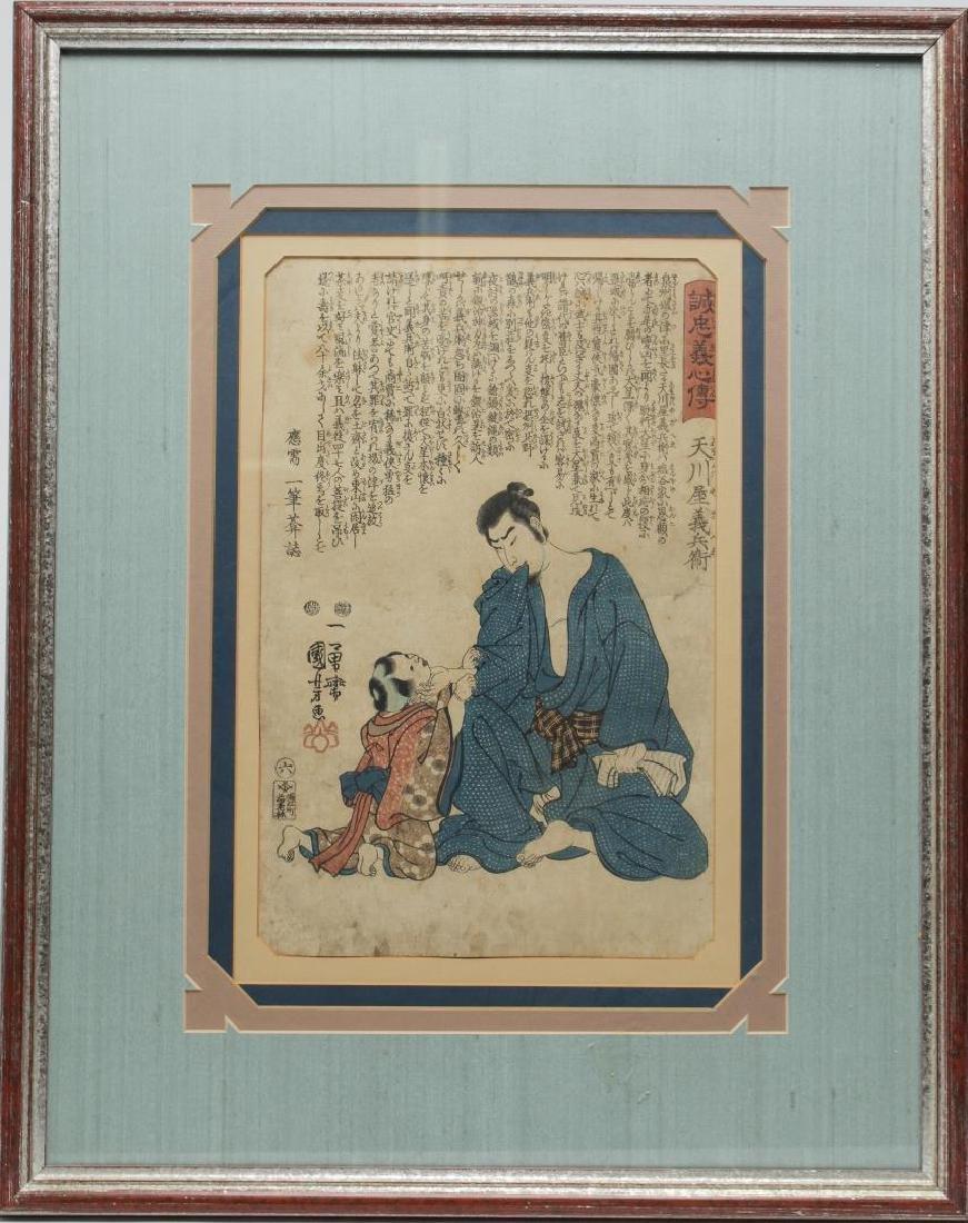 Japanese Ukiyo-e Woodblock Print, Hand-Colored
