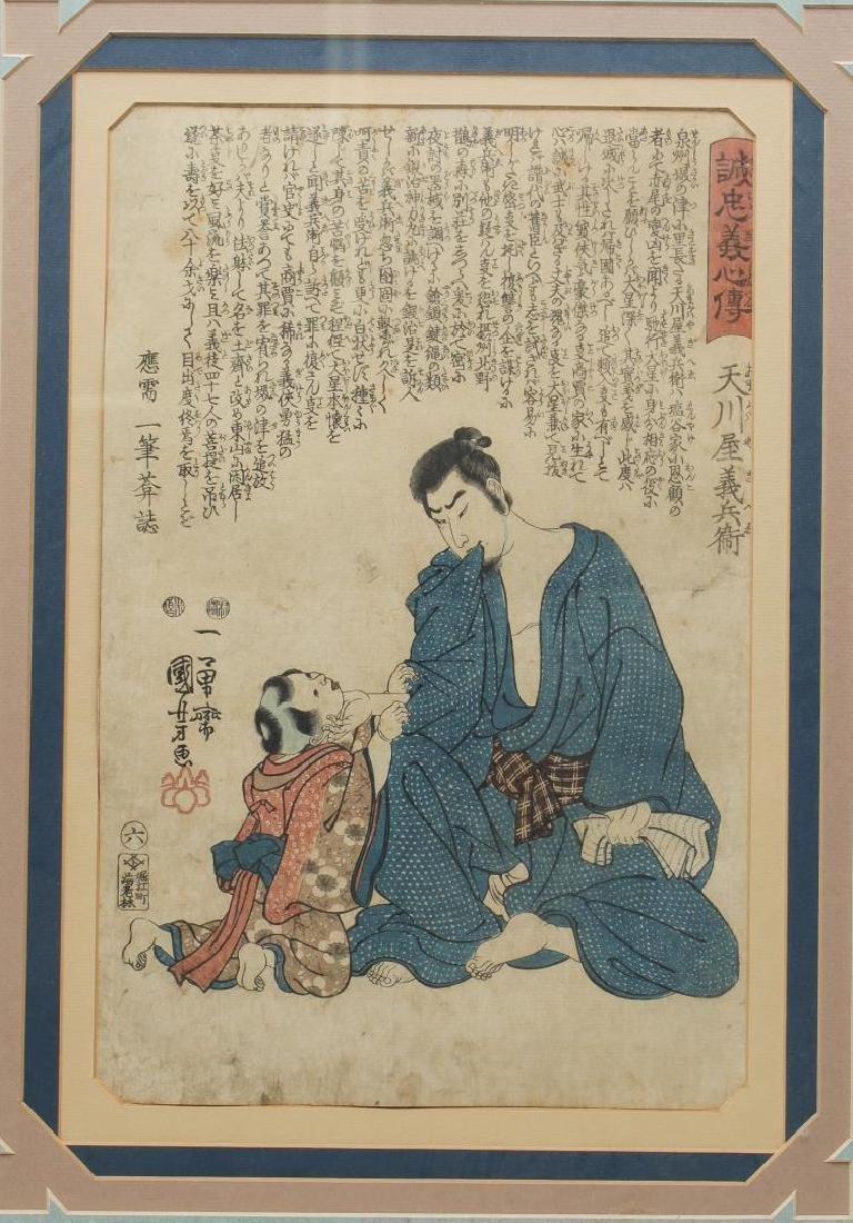 Japanese Ukiyo-e Woodblock Print, Hand-Colored - 2