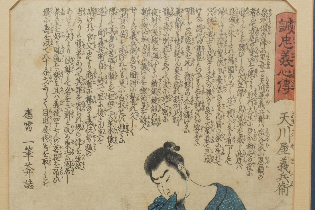 Japanese Ukiyo-e Woodblock Print, Hand-Colored - 4