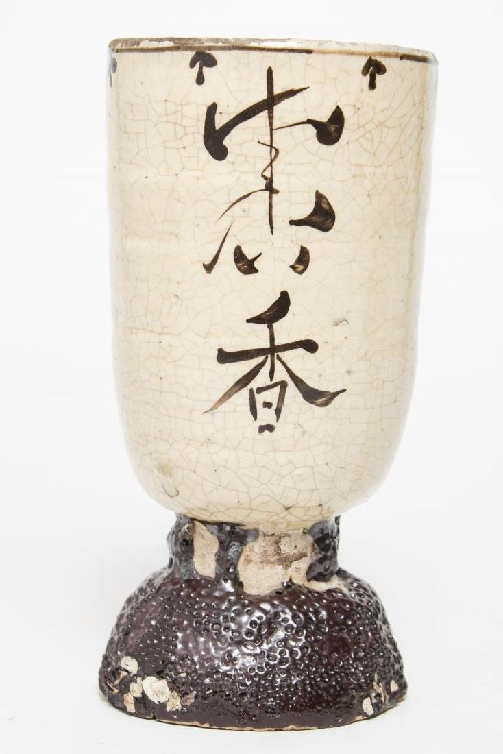 Japanese Raku-Glazed Pottery Vase, Antique - 3