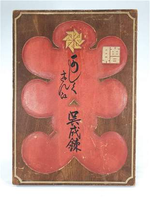 Vintage Chinese carved wood plaque, signed