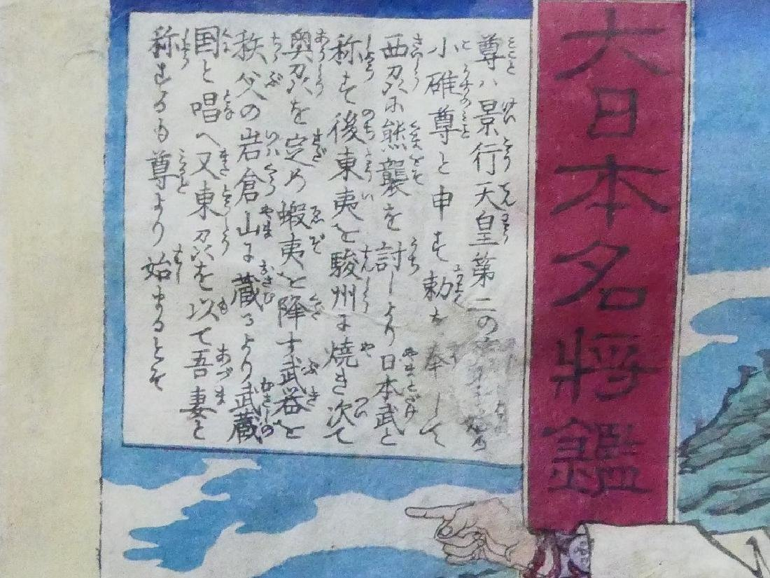 YOSHITOSHI (1839-1892) JAPANESE WOODBLOCK - 3