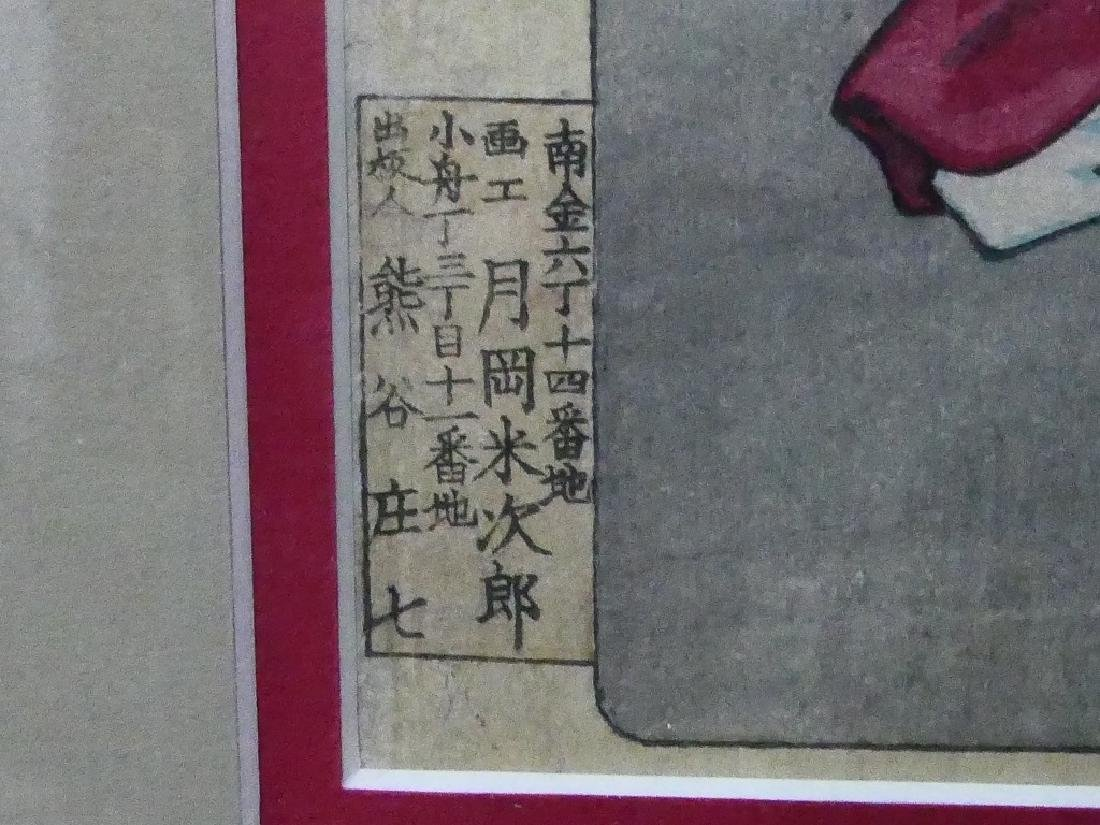 YOSHITOSHI (1839-1892) JAPANESE WOODBLOCK - 4