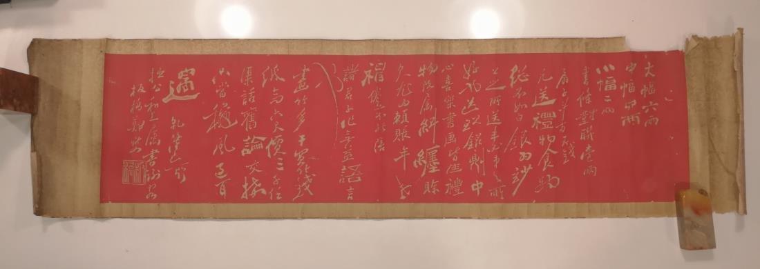Rare 18th Century Zheng Banqiao Calligraphy Red Rubbing - 6