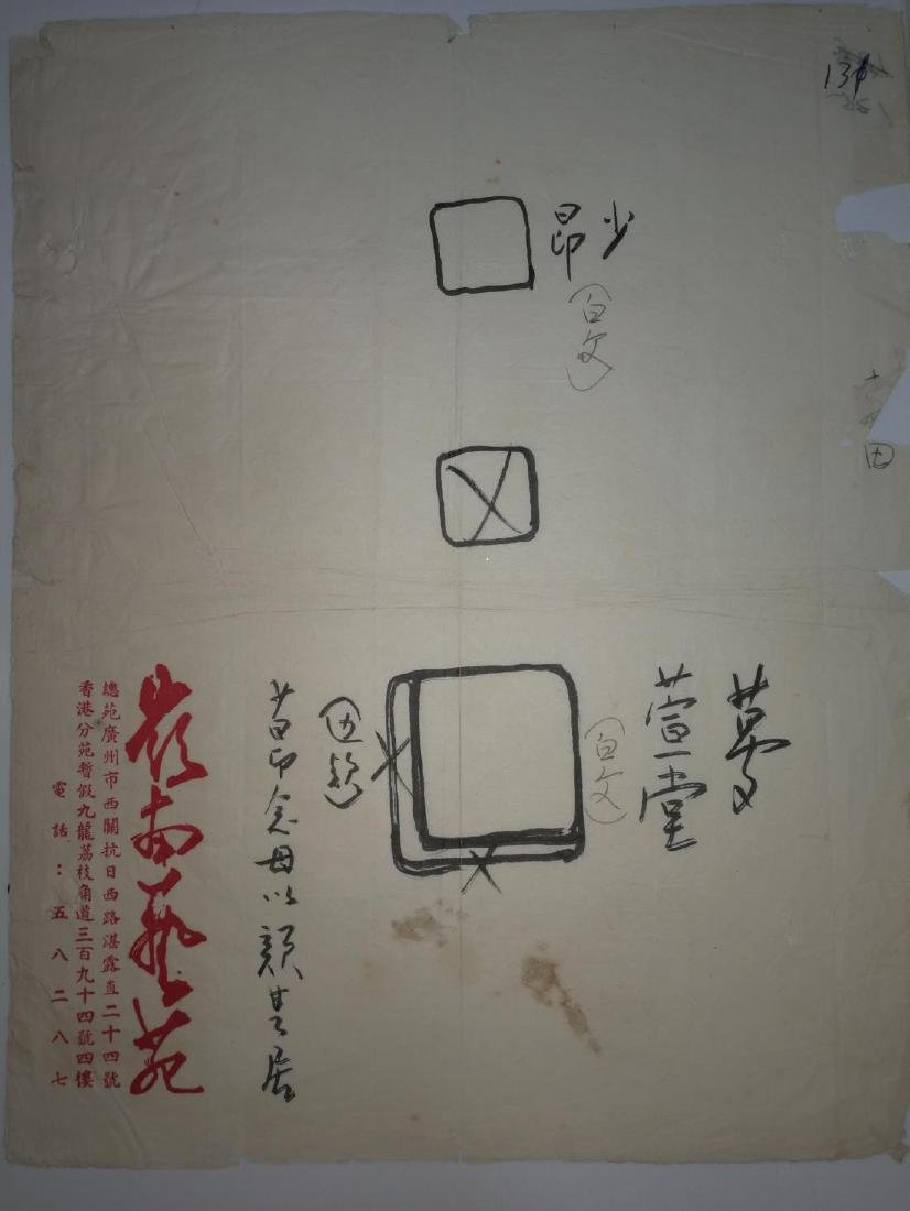 Chinese Artist Zhao Shaoang Three Original  Letters - 4