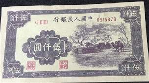 Old Chinese Money Paper