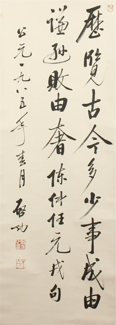 SCROLL CALLIGRAPHY ON PAPER