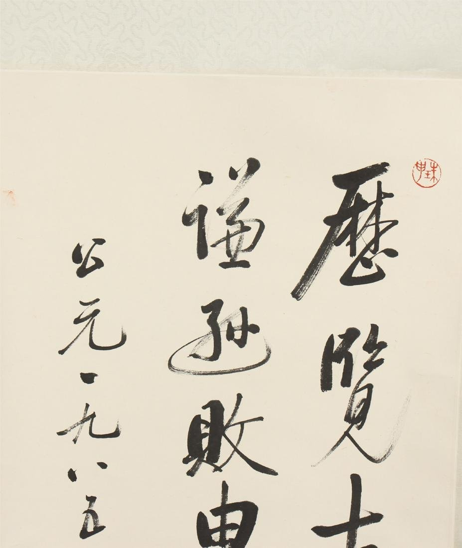 SCROLL CALLIGRAPHY ON PAPER - 2