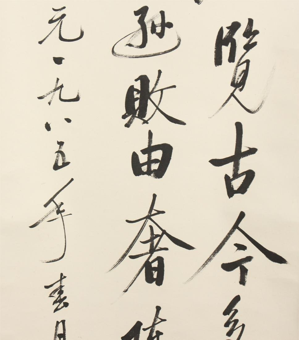 SCROLL CALLIGRAPHY ON PAPER - 3