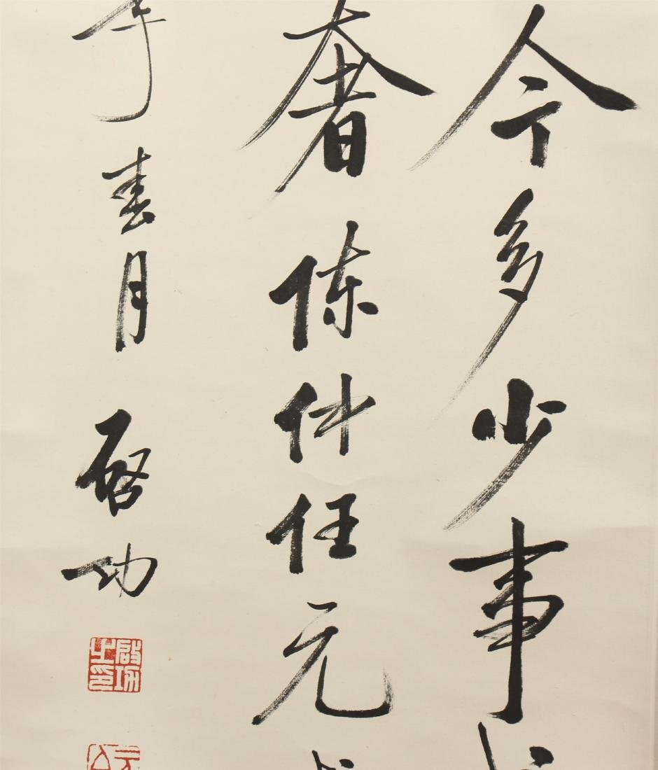 SCROLL CALLIGRAPHY ON PAPER - 4