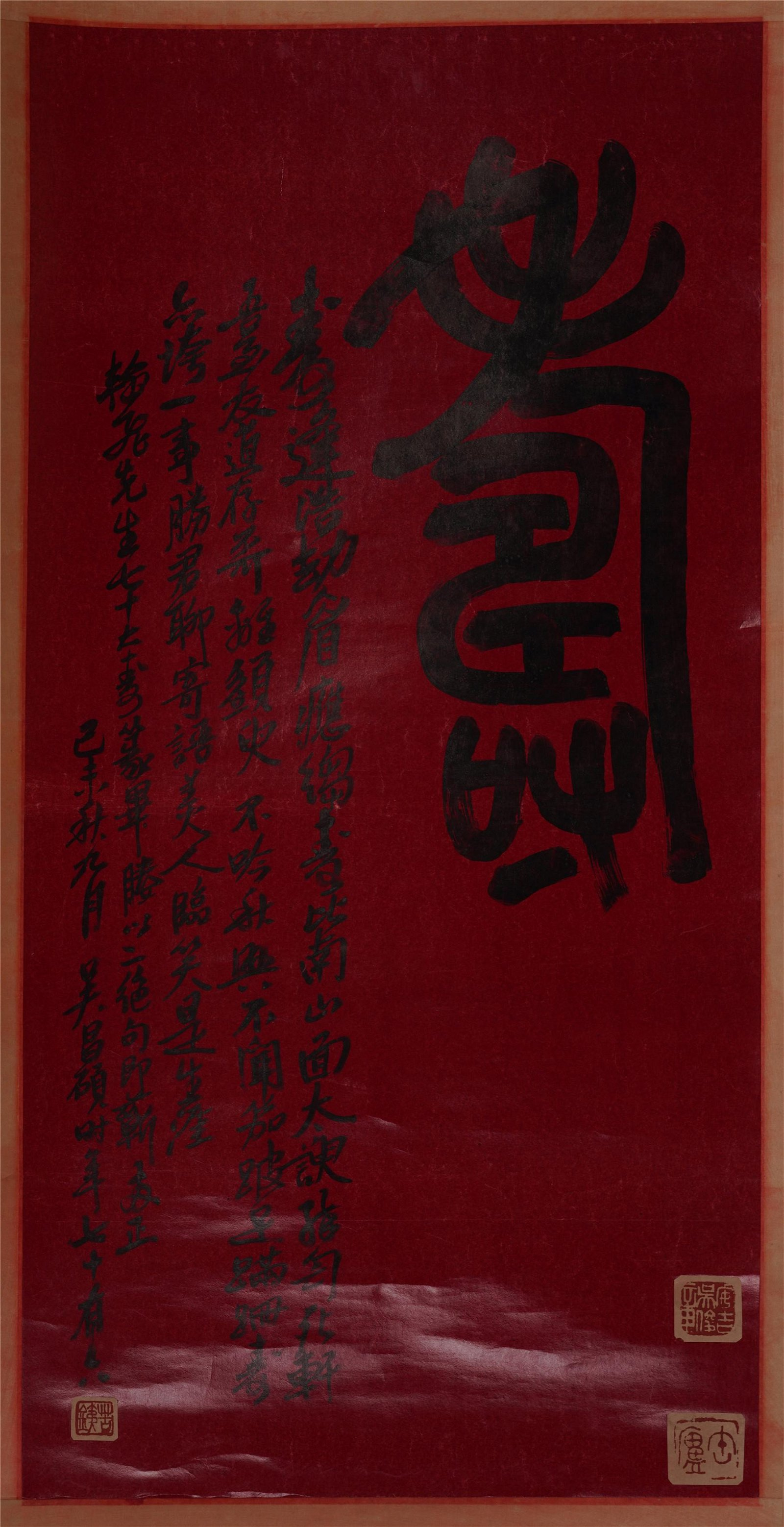 CHINESE SCROLL CALLIGRAPHY ON RED PAPER