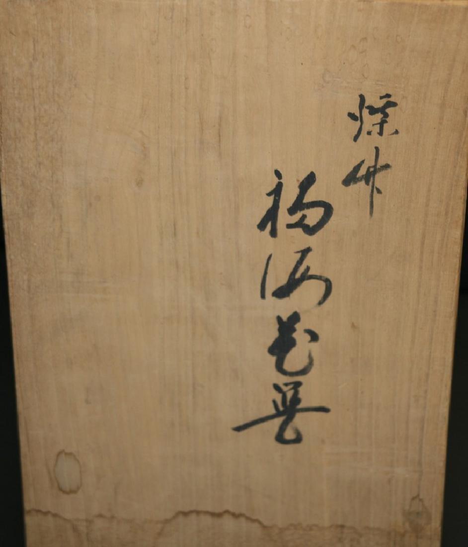 Bamboo Basket by Maeda Chikubosai (1917-2003) - 4