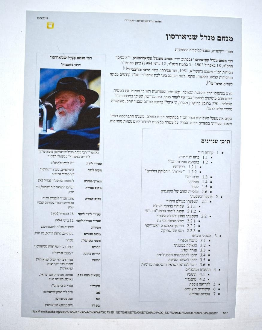 !Telgram Blessing sent by the Lubavitcher Rebbe to the - 5