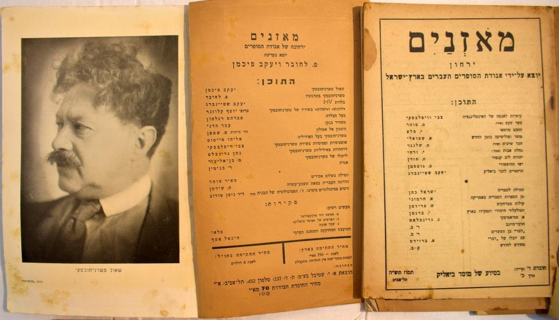 1935, 1936 - 1946 6editions of the magazine Moaznayim,