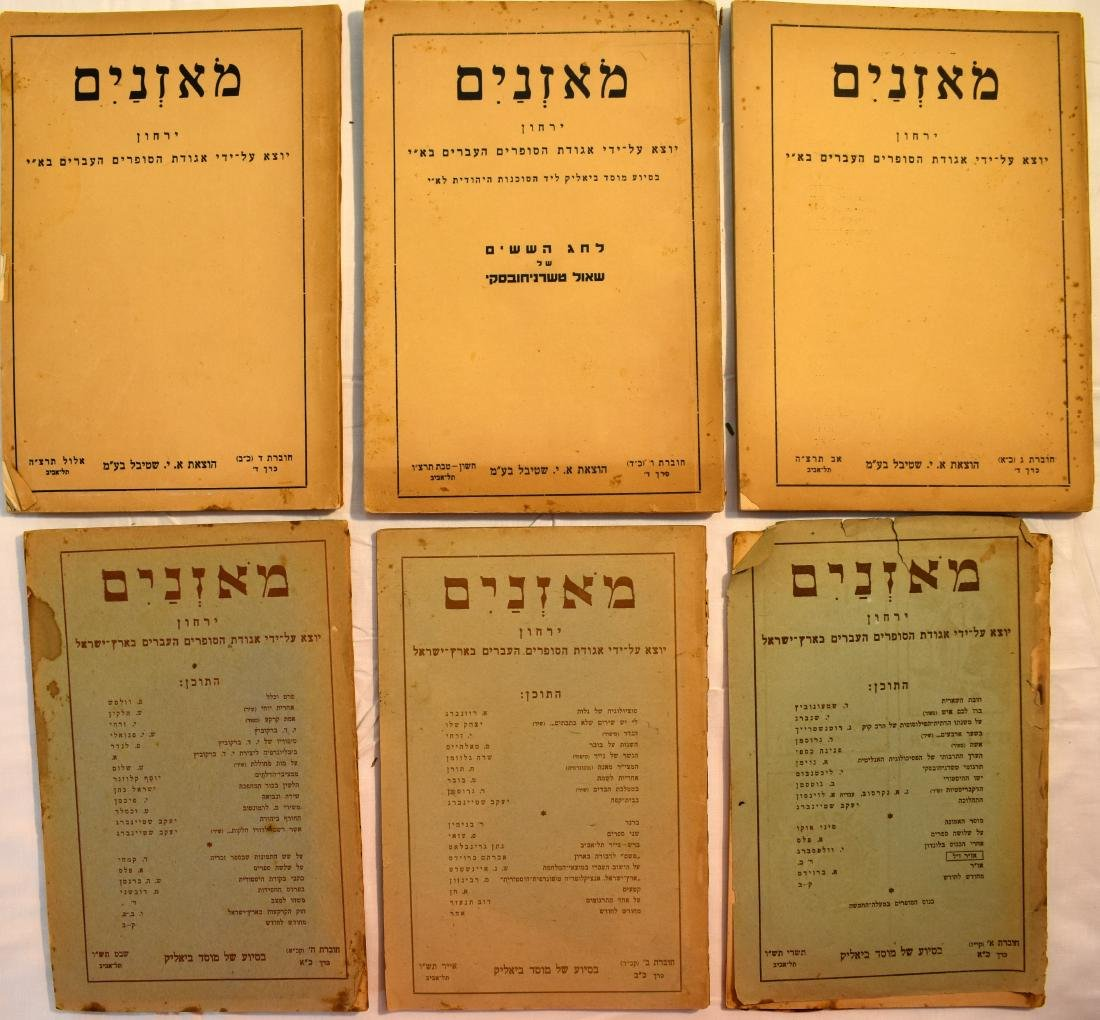 1935, 1936 - 1946 6editions of the magazine Moaznayim, - 2