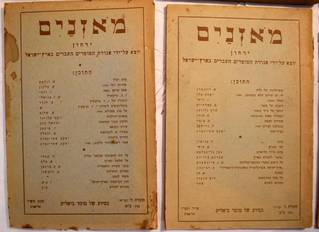 1935, 1936 - 1946 6editions of the magazine Moaznayim, - 3