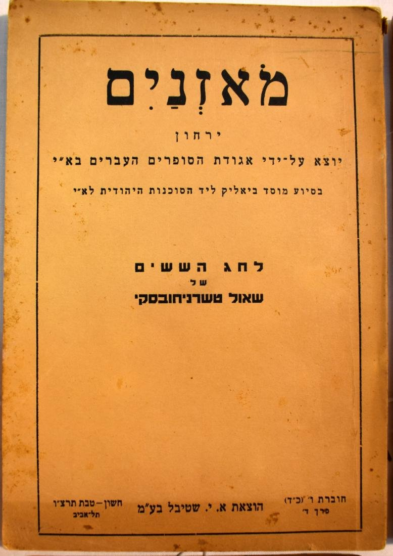 1935, 1936 - 1946 6editions of the magazine Moaznayim, - 4