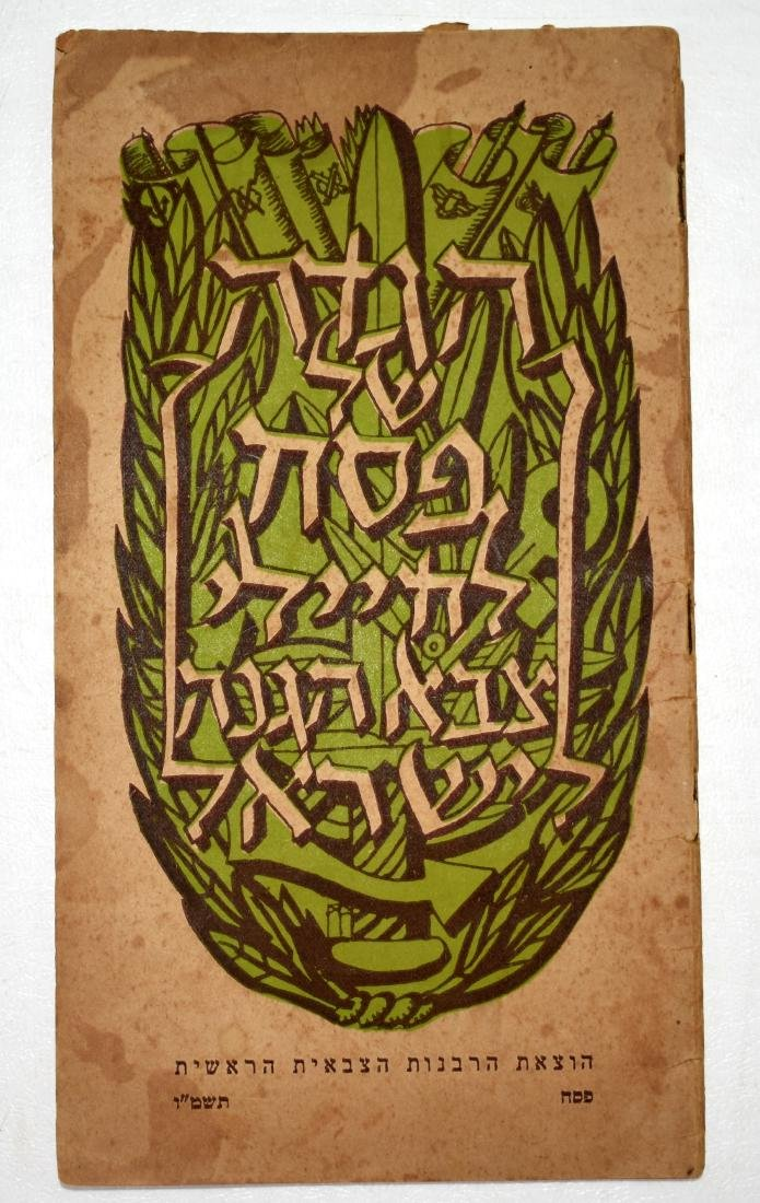 IDF (Tzhalit) Haggada for Pesach 1956, photography by