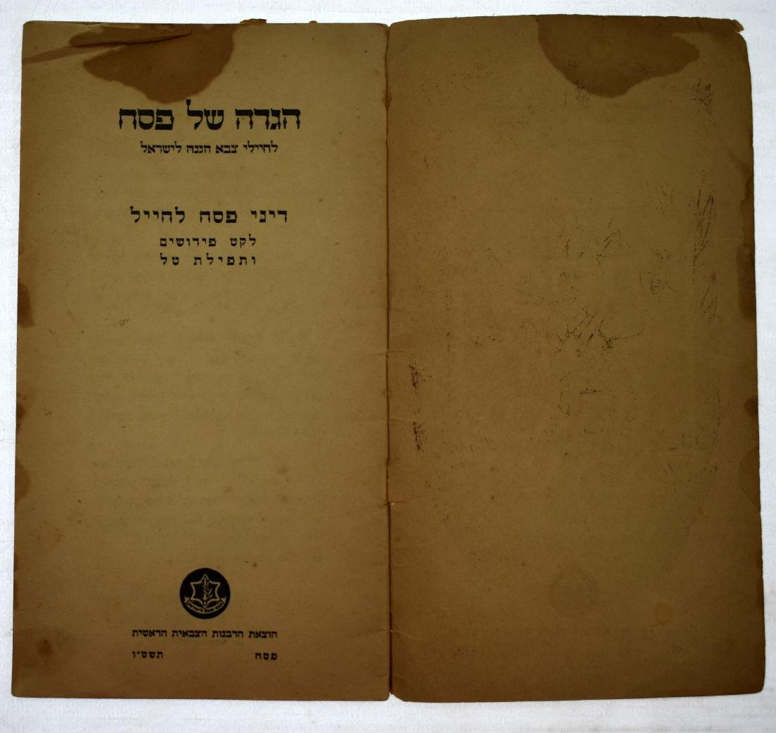 IDF (Tzhalit) Haggada for Pesach 1956, photography by - 2