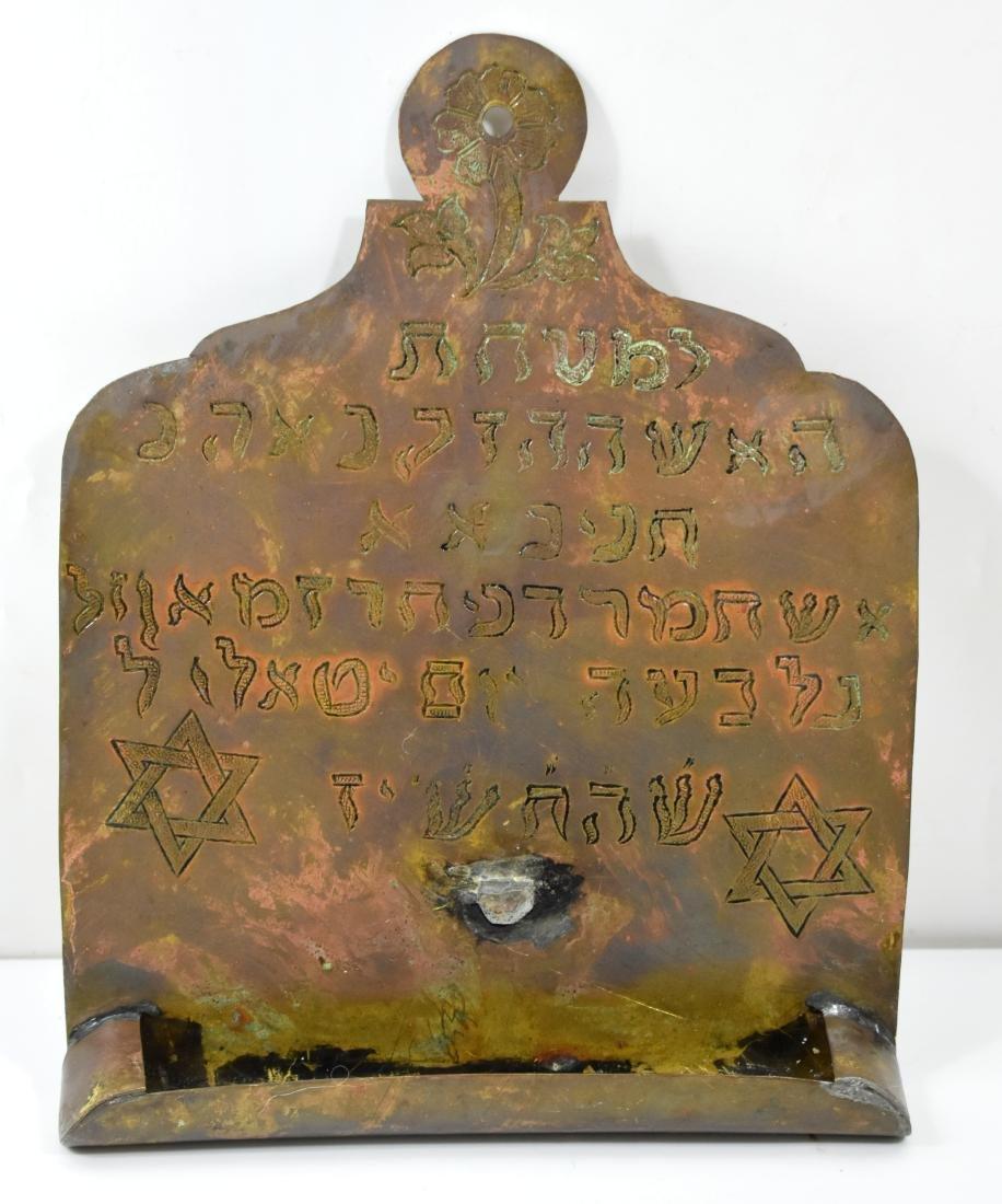 Jerusalem Everlasting Light (Ner Tamid) 1959, handmade,
