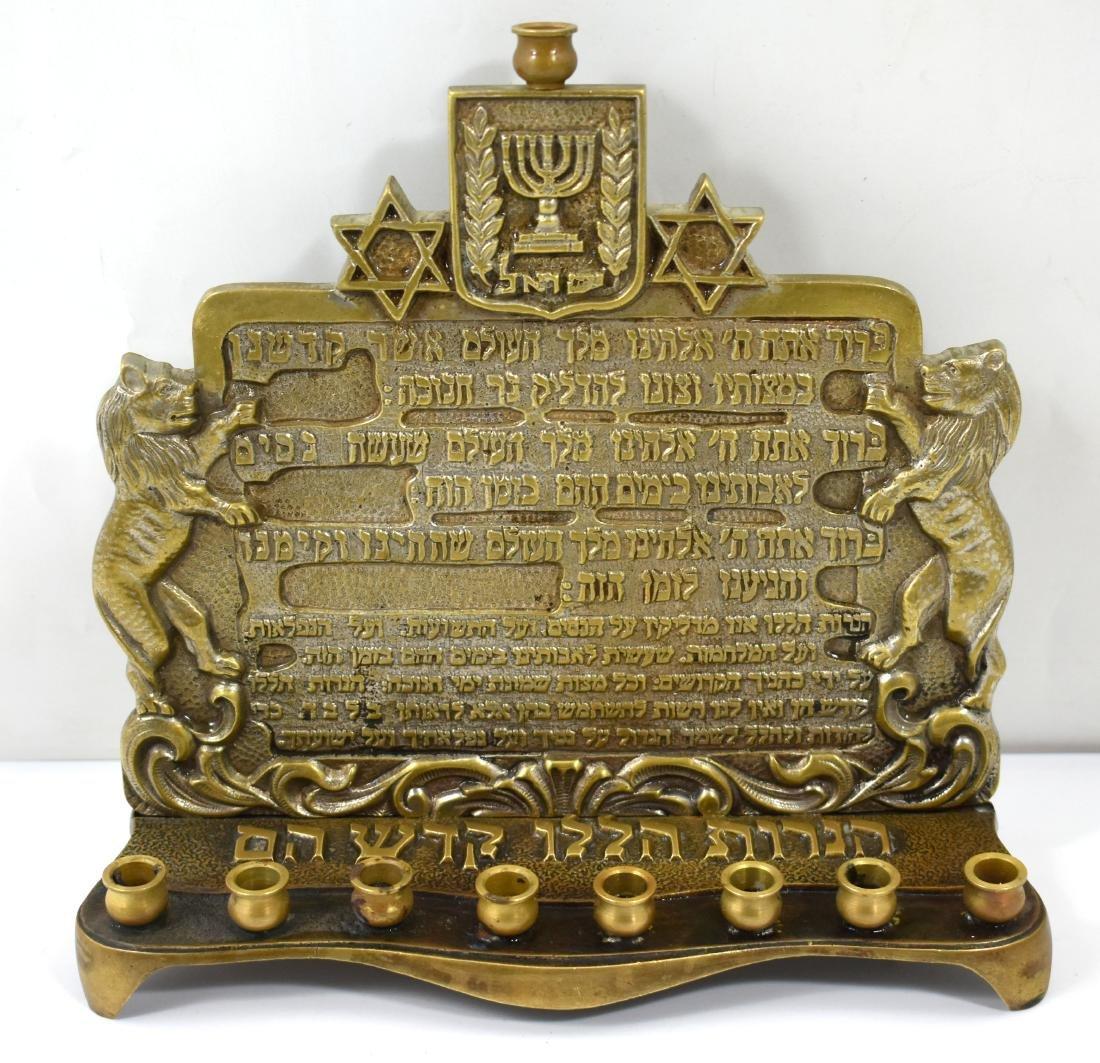 .  Israeli copper Chanukiya, 1950s, very rare, made for
