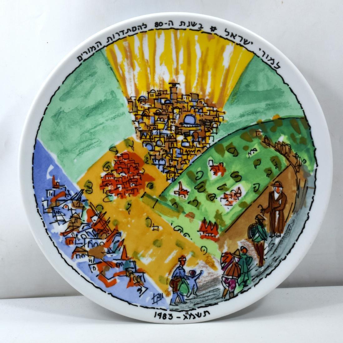 Marcel Yanko plate, Teacher's Organization, 25 cm