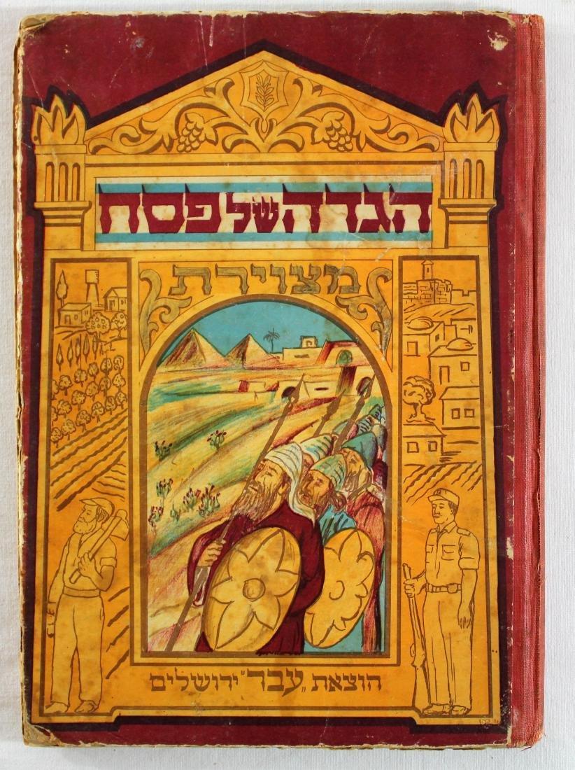 Haggada by Yehuda David Eisenstein, Tel Aviv 1969,