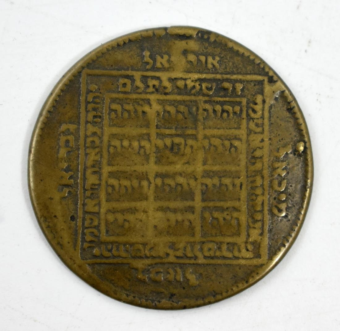 Kabbalistic coin (amulet against the Evil Eye)