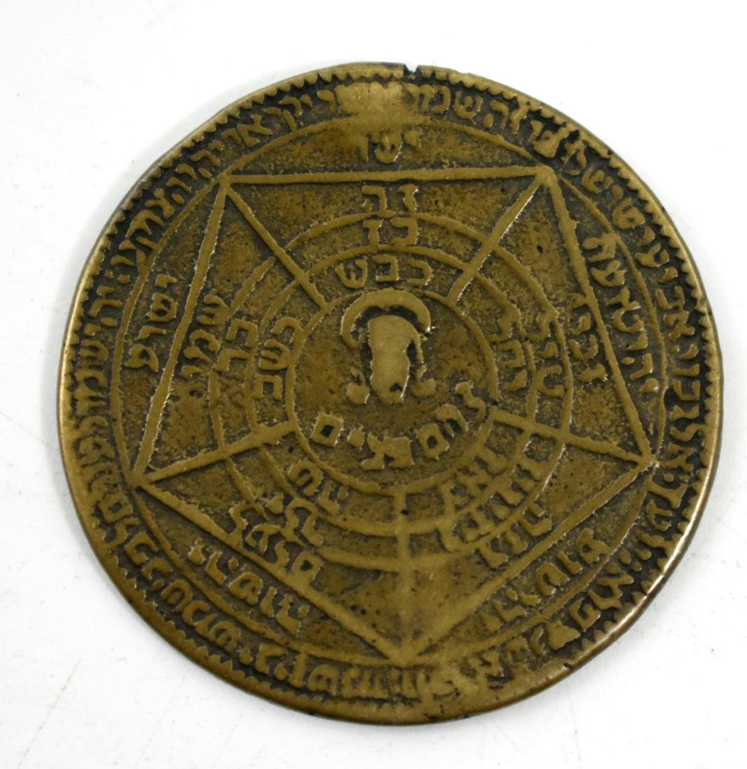 Kabbalistic coin (amulet against the Evil Eye) - 2