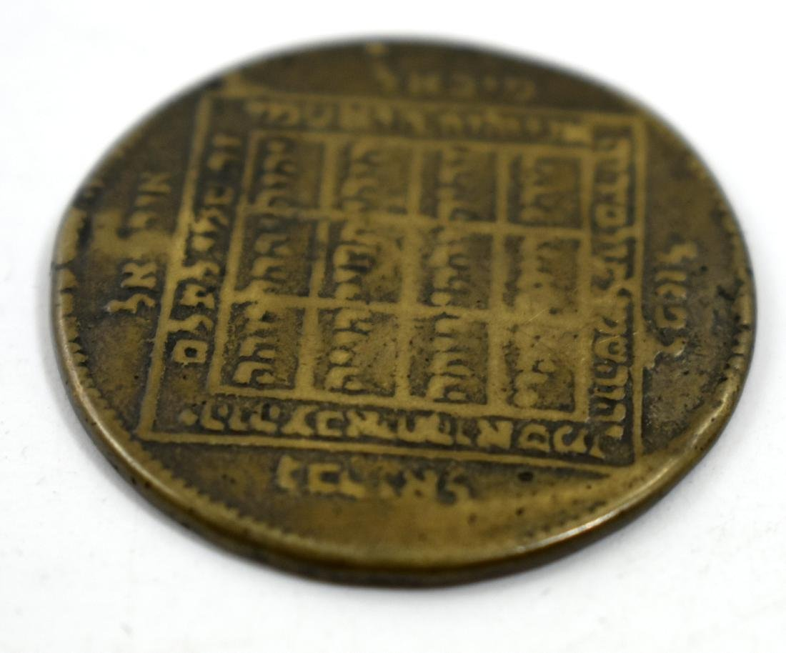 Kabbalistic coin (amulet against the Evil Eye) - 3