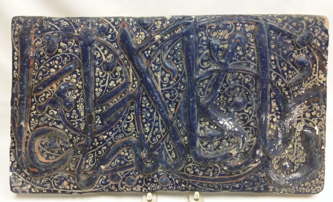 12 Century Persian (Kashan) Luster Pottery Tile