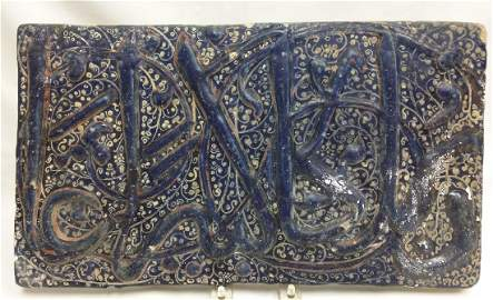12 Century Persian (Kashan) Luster Pottery Tile