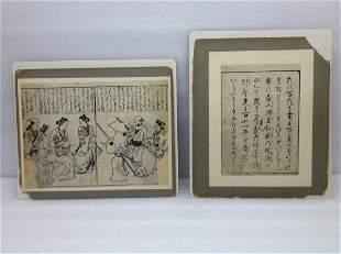 "Oriental Writings on Silk Screen Larger 12.5""x9"""