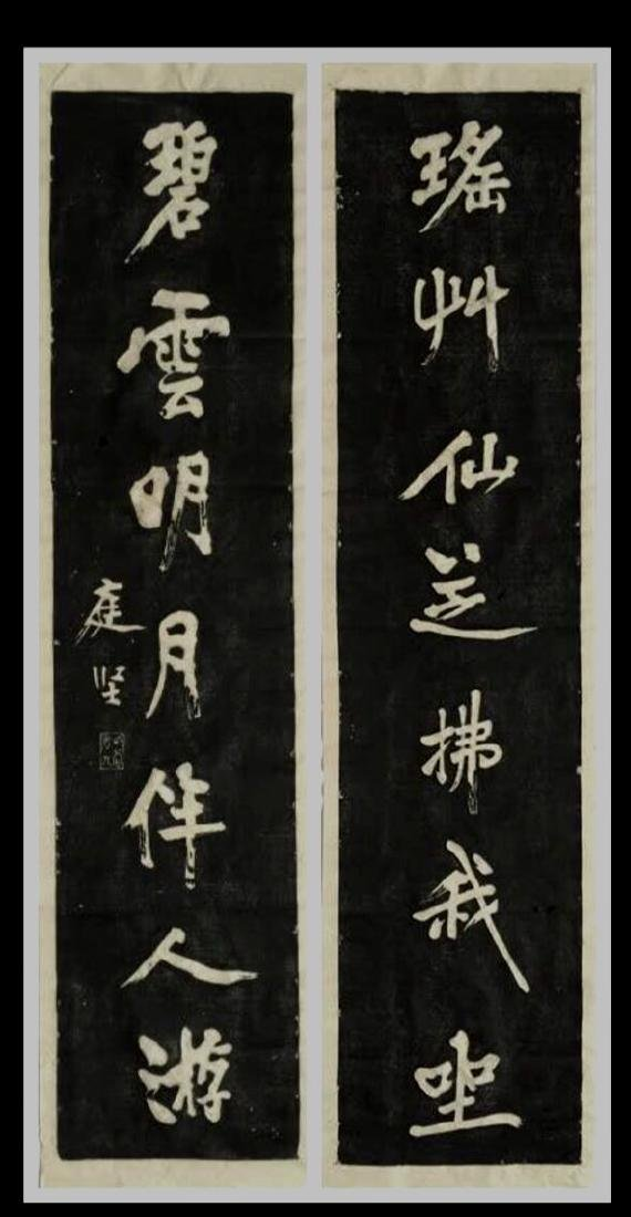 chinese pair of calligraphy rubbings