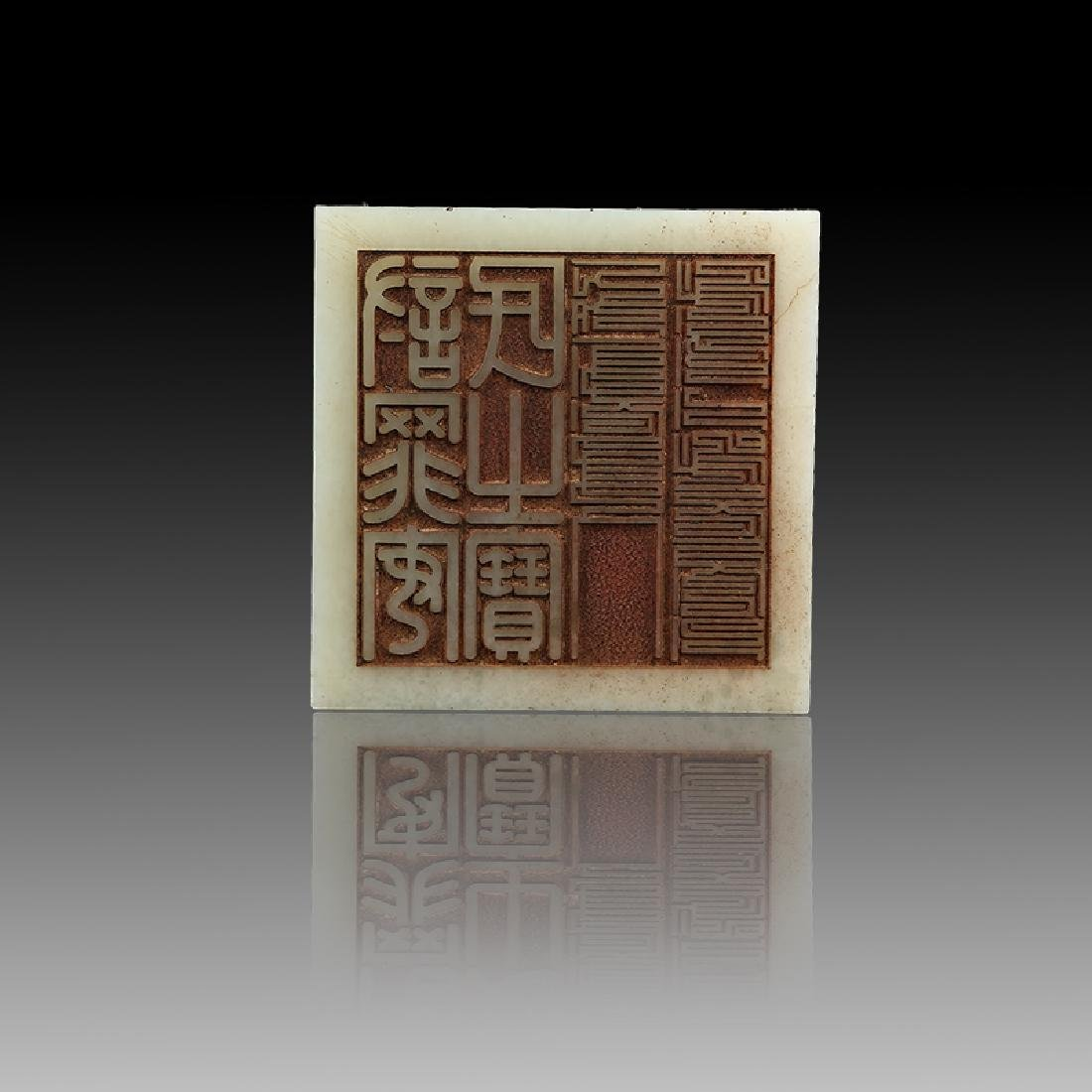Chinese Qing Dynasty White Hetian Jade Dragon Seal - 3