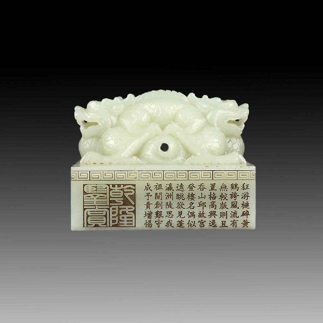 Chinese Qing Dynasty White Hetian Jade Dragon Seal - 7