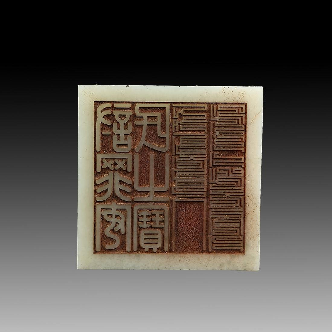 Chinese Qing Dynasty White Hetian Jade Dragon Seal - 8