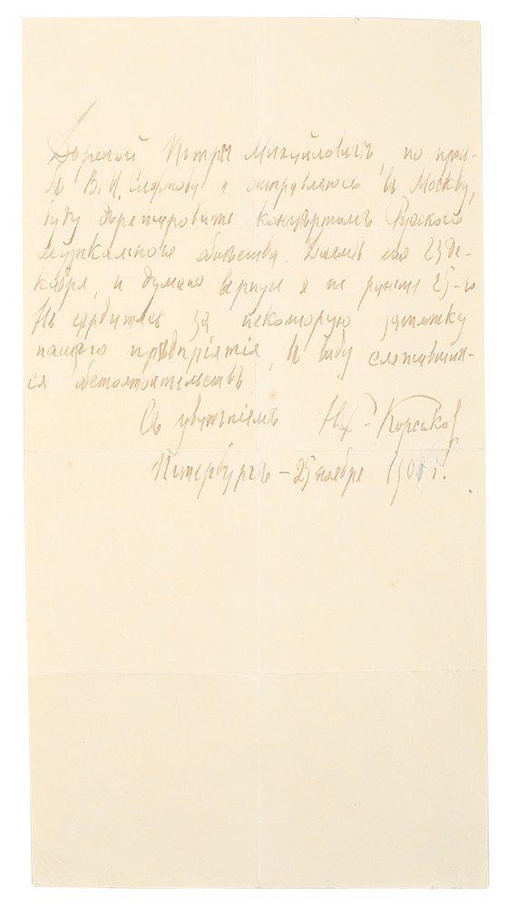 Rimsky-Korsakov, N.A. [autograph]. A letter to Pyotr Mi
