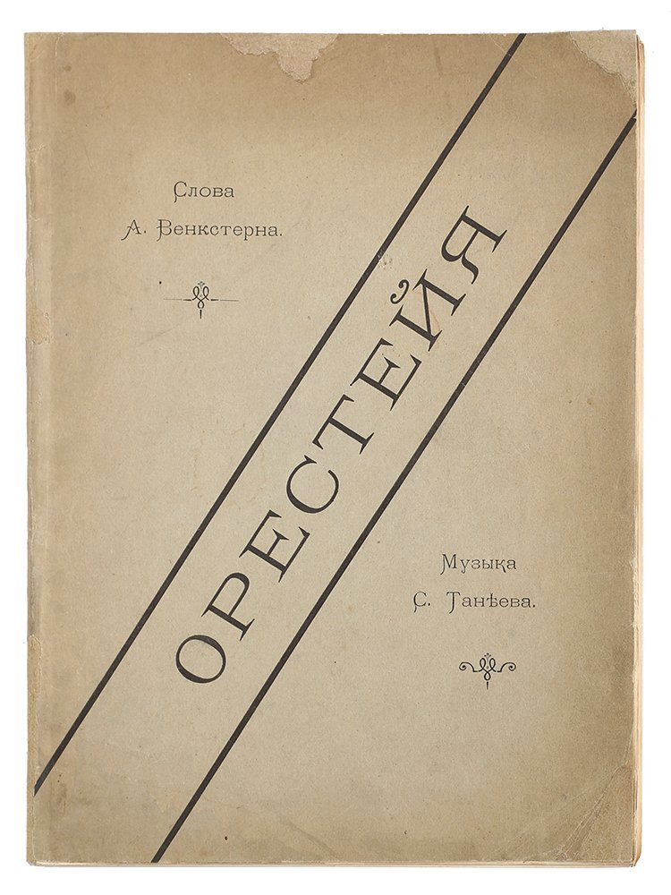 [Taneyev, autograph]. Oresteia, musical trilogy. - Mosc